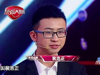 China | Pei Haozheng
