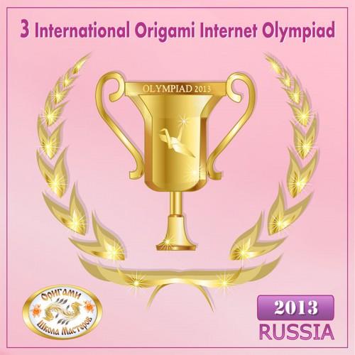 IOIO - 2013 logo