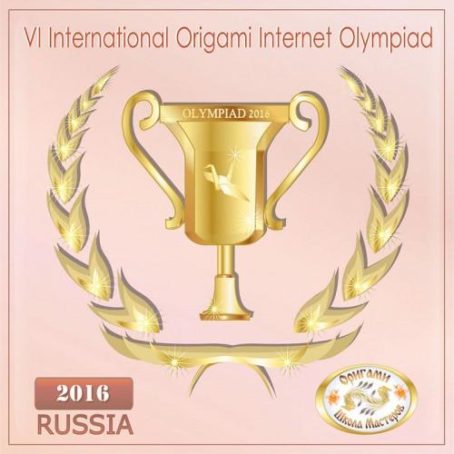 IOIO - 2016 logo